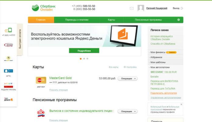 Проверка подключенных автоплатежей через Сбербанк Онлайн