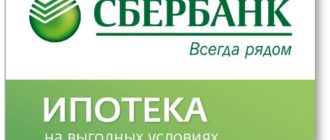 Логотип Сбербанка при оформлении ипотеки