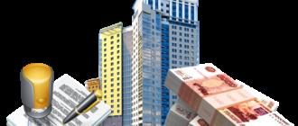 Нецелевой кредит под залог недвижимости в Сбербанке под 12%