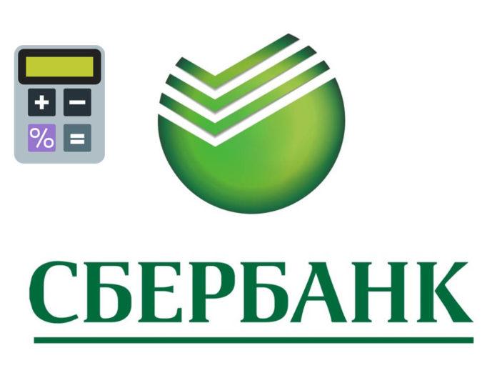кредиты Сбербанка под залог