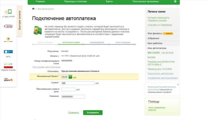 Подключение услуги Автоплатеж через Сбербанк Онлайн