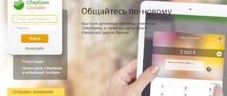 Вход в сбербанк Онлайн через сайт