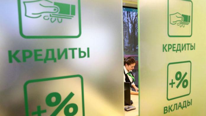 сбербанк одобрил кредит онлайн газета