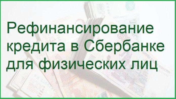 Рефинансирование кредита в Сбербанк: ставка