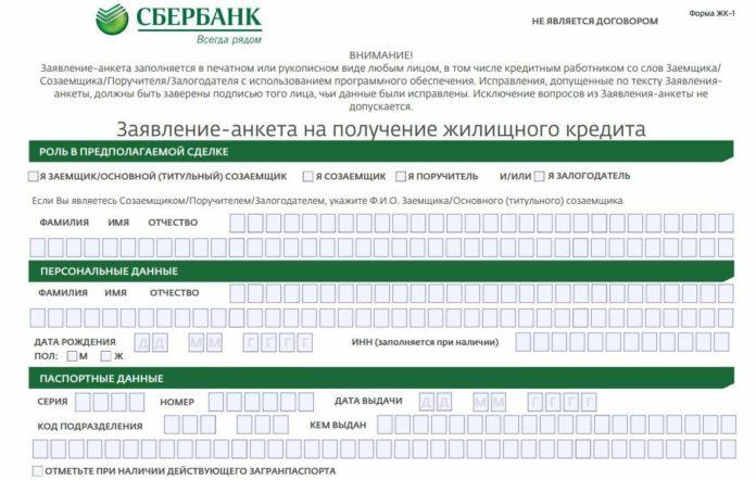 Образец заполненной анкеты на ипотеку в Сбербанке