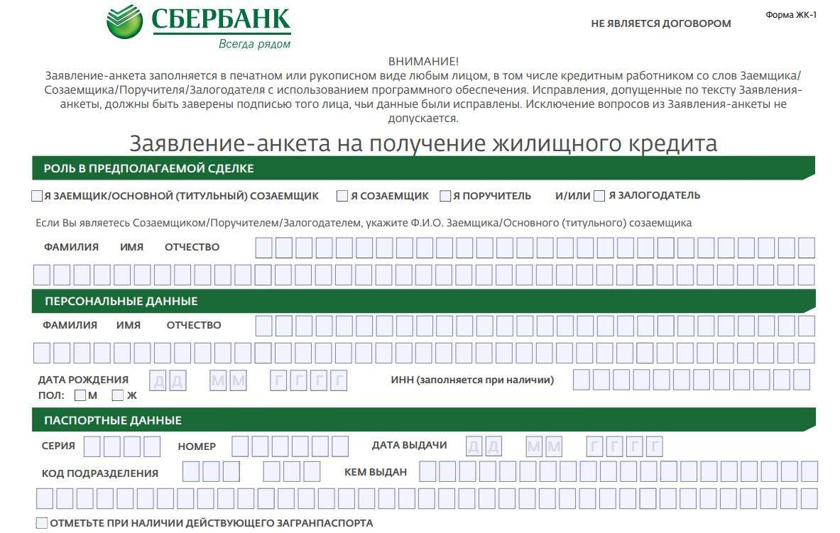 кредит на 100000 сбербанк