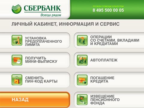 Подключение услуги Автоплатеж через банкомат