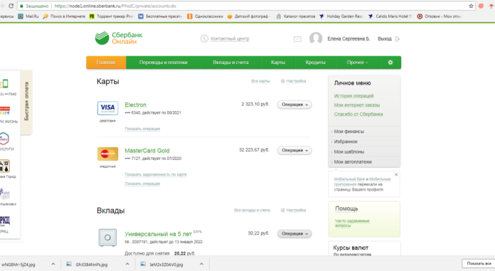 Главное меню Сбербанка Онлайн