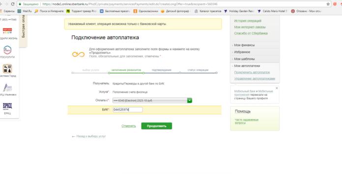 Настройка автоплатежа кредита в другом банке через Сбербанк онлайн