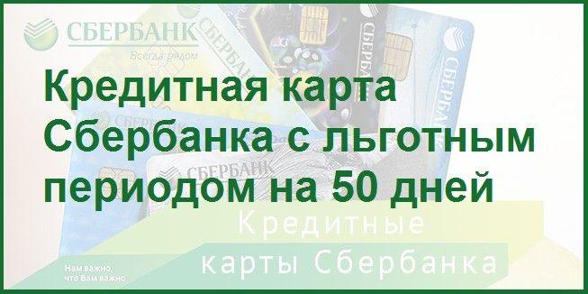 Кредитные карты Сбербанка 50 дней без процентов