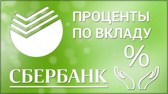 Обзор вкладов Сбербанка для физических лиц и пенсионеров