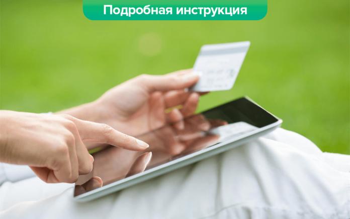 Как подать заявку на кредит на карту Сбербанка?