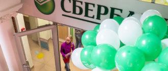 Открытие нового филиала Сбербанка