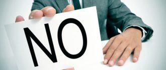 Последствия отказа от страховки после получения кредита в Сбербанке