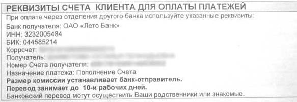 Реквизиты для оплаты кредита