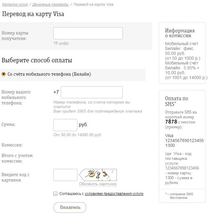 отправка денег по номеру Билайн на карту Сбербанка