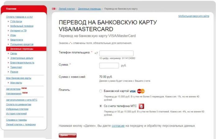 Перевод с номера МТС на карту Сбербанка
