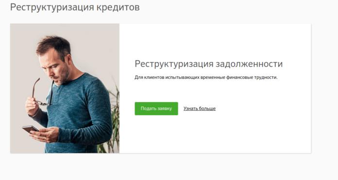 Подача заявления на реструктуризацию в Сбербанке онлайн