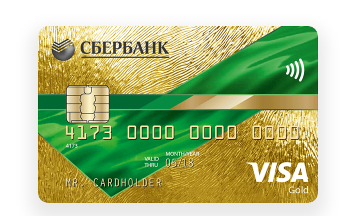 Visa Gold Сбербанк