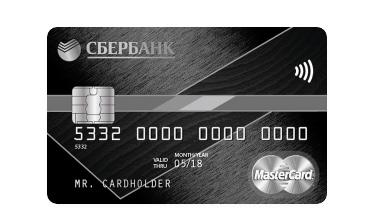 Премиальные кредитные карты Visa и Mastercard
