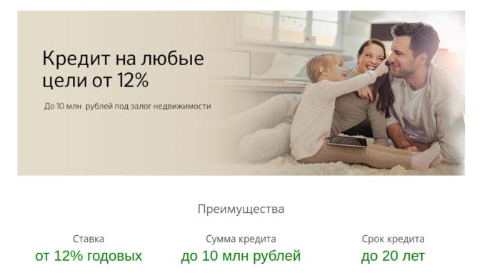 Кредит под залог недвижимости в Сбербанке под 12%