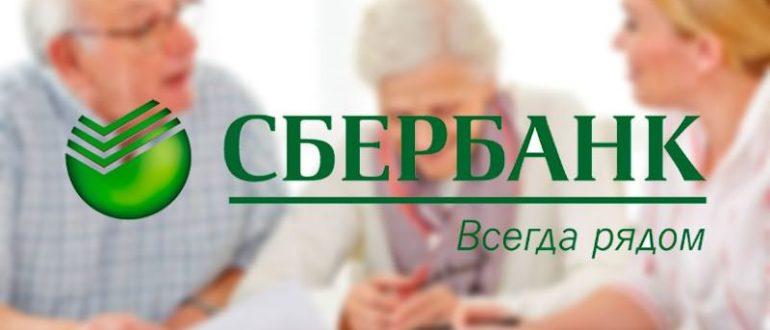 Кредиты Сбербанка неработающим пенсионерам