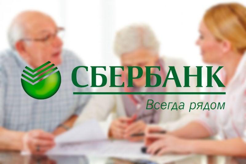 Могут ли пенсионеры взять кредит в сбербанке банк москвы кредит онлайн