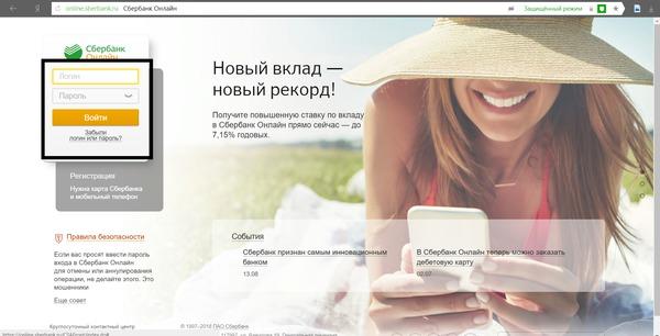 Вход в Сбербанк Онлайн через официальную страницу Сбербанка