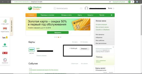 Проверка баланса карты на главной странице Сбербанк Онлайн