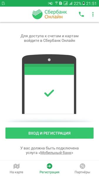 Страница для входа и регистрация в мобильном приложении Сбербанка