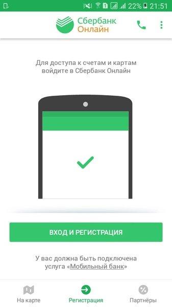 Страница для входа в приложение Сбербанка