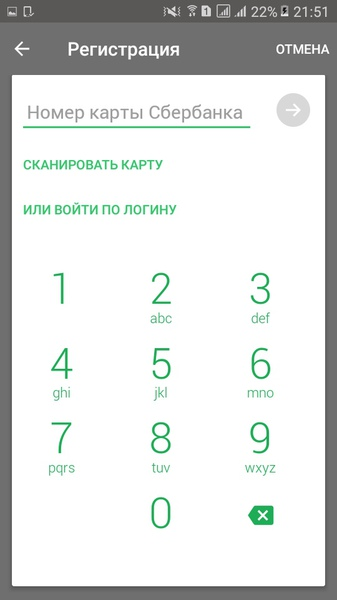 Сканирование карты при входе в мобильное приложение Сбербанка