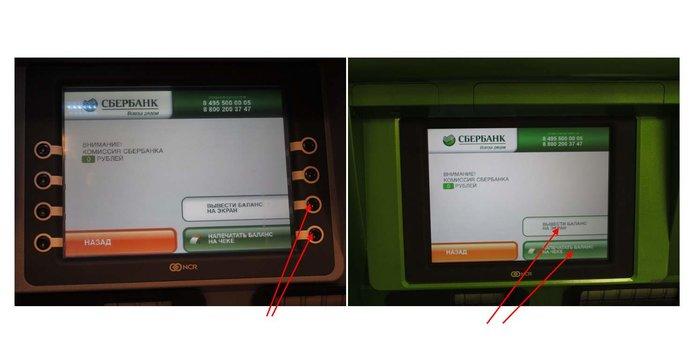Инструкция проверки баланса карты Сбербанка через банкомат