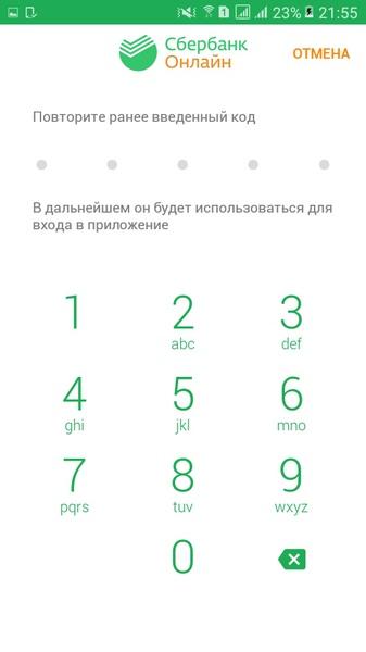 Сохранение пароля для входа в приложение Сбербанка