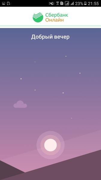 Главная страница приложения Сбербанка для авторизованных пользователей