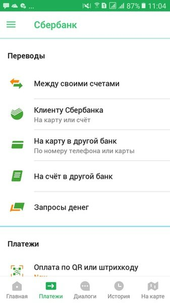 """Меню """"Переводы"""" в приложении Сбербанка"""