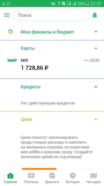 Заполненная форма перевода через приложение Сбербанка