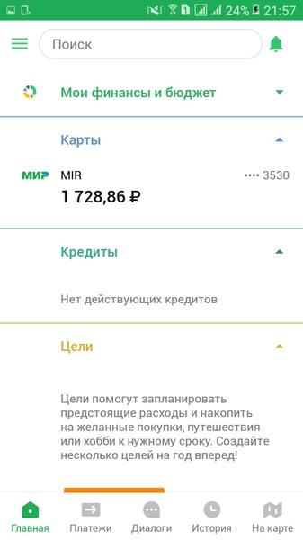 """Меню """"платежи"""" в приложении Сбербанка"""