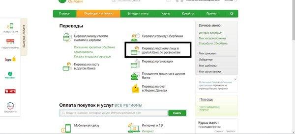 перевод на счет в другой банк через Сбербанк Онлайн