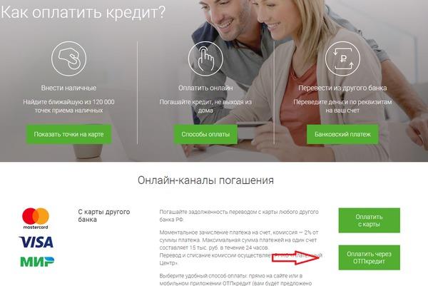 Оплата кредита ОТП через мобильное приложение