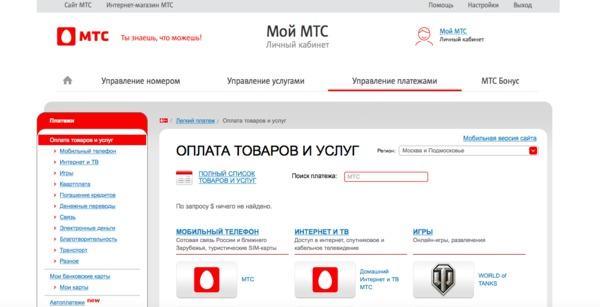 Инструкция перевода с МТС на карту Сбербанка