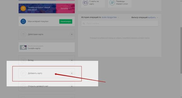 Оплата кредита через интернет-банкинг Почта-Банка с карты Сбербанка