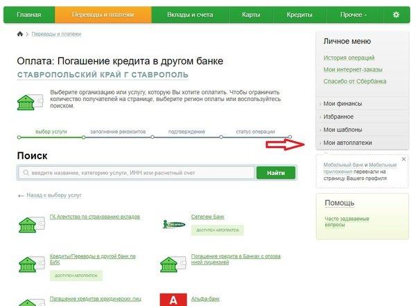 """Меню """"Автоплатеж"""" в Сбербанке Онлайн"""