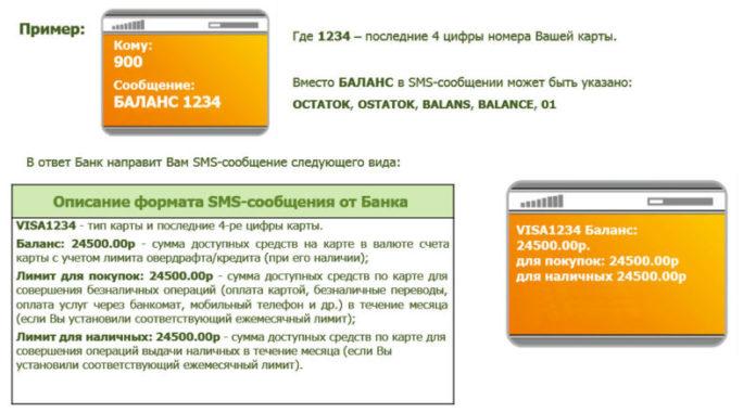 Как проверить баланс карты через Мобильный банк?