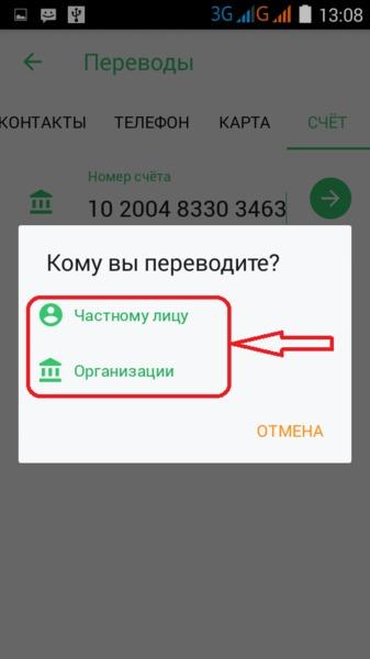 Выбор получателя перевода в приложении Сбербанка