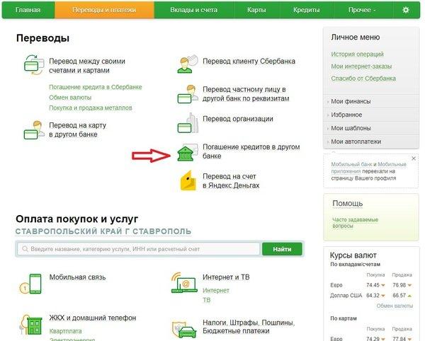 """""""Погашение кредита в другом банке"""" через Сбербанк онлайн"""