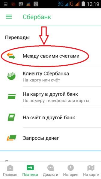 Инструкция для оплаты кредита в Сбербанке через приложение: шаг 2