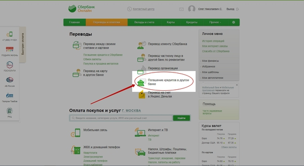 Оплата кредита в Почта Банке через Сбербанк Онлайн