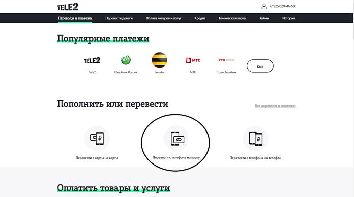 """Меню """"Переводы с телефона на карту"""" в Теле2"""