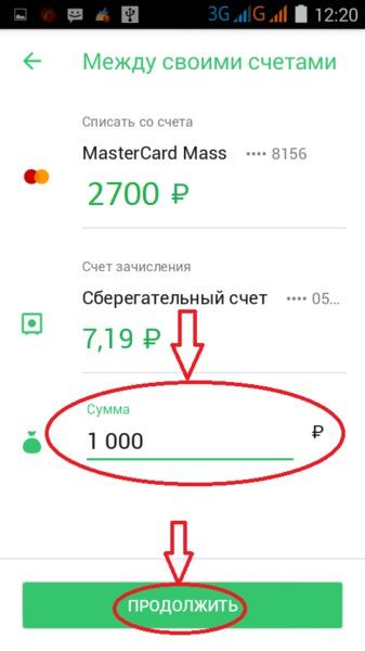 как погасить кредит через сбербанк онлайн в другом банке департамент здравоохранения ярославской области официальный сайт адрес эко
